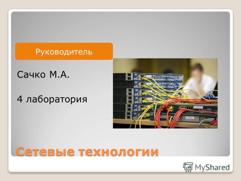 Руководитель Сетевые технологии Сачко М.А. 4 лаборатория