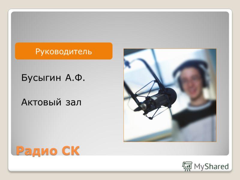 Руководитель Радио СК Бусыгин А.Ф. Актовый зал