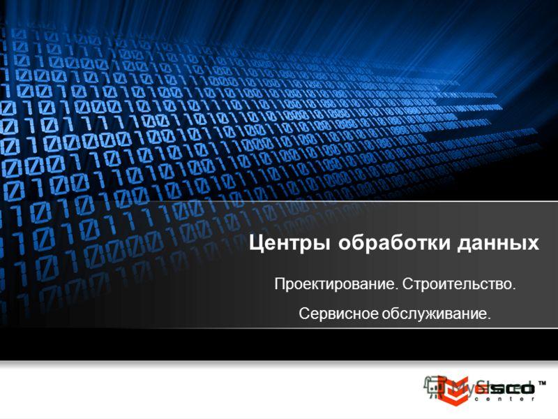 YOUR LOGO Центры обработки данных Проектирование. Строительство. Сервисное обслуживание.