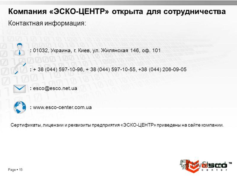 YOUR LOGO Page 15 Компания «ЭСКО-ЦЕНТР» открыта для сотрудничества Контактная информация: : 01032, Украина, г. Киев, ул. Жилянская 146, оф. 101 : + 38 (044) 597-10-96, + 38 (044) 597-10-55, +38 (044) 206-09-05 : esco@esco.net.ua : www.esco-center.com