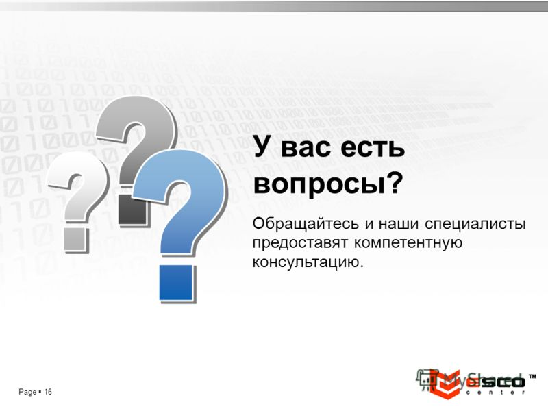 YOUR LOGO Page 16 Обращайтесь и наши специалисты предоставят компетентную консультацию. У вас есть вопросы?