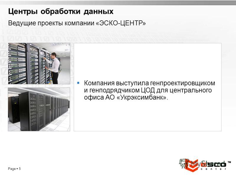 YOUR LOGO Page 5 Центры обработки данных Компания выступила генпроектировщиком и генподрядчиком ЦОД для центрального офиса АО «Укрэксимбанк». Ведущие проекты компании «ЭСКО-ЦЕНТР»