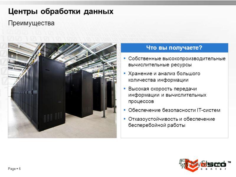 YOUR LOGO Page 6 Центры обработки данных Что вы получаете? Собственные высокопроизводительные вычислительные ресурсы Хранение и анализ большого количества информации Высокая скорость передачи информации и вычислительных процессов Обеспечение безопасн