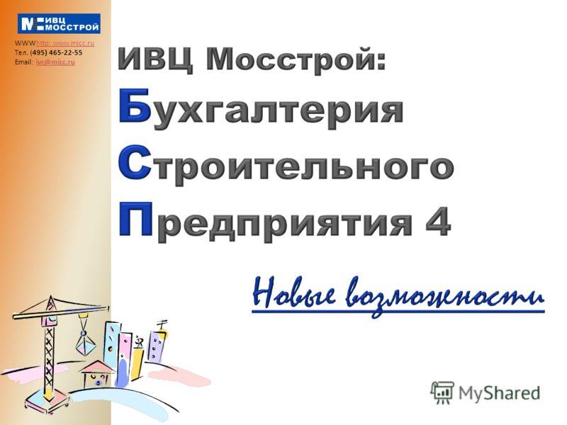 WWWhttp: www.micc.ru Тел. (495) 465-22-55 Email: ivc@micc.ru