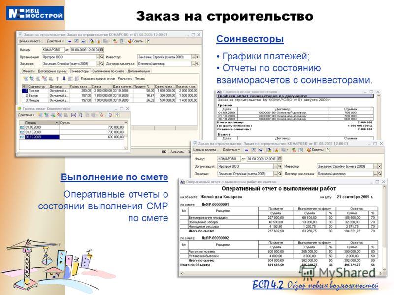Заказ на строительство Соинвесторы Графики платежей; Отчеты по состоянию взаиморасчетов с соинвесторами. Выполнение по смете Оперативные отчеты о состоянии выполнения СМР по смете БСП 4.2 Обзор новых возможностей