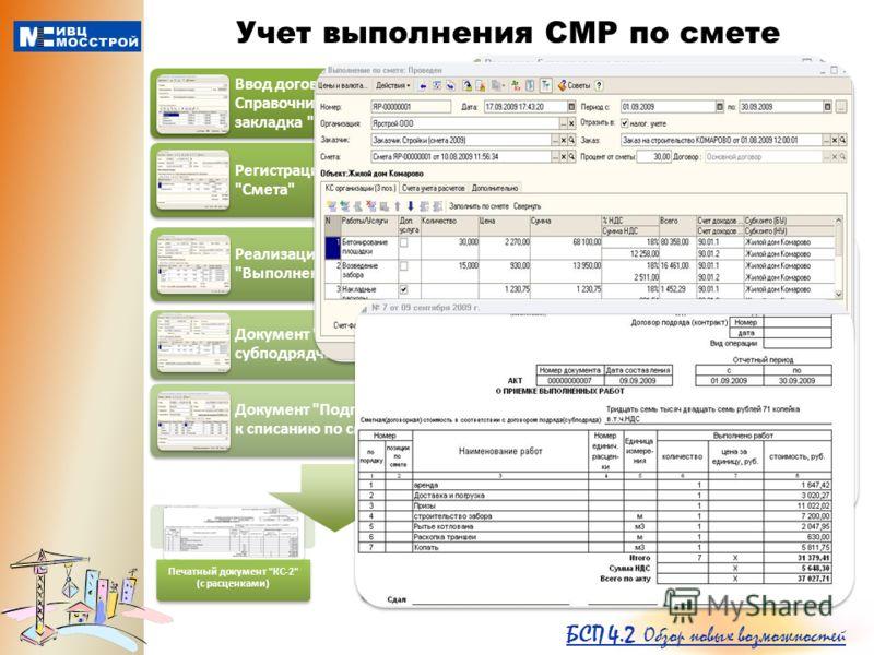 Учет выполнения СМР по смете БСП 4.2 Обзор новых возможностей Ввод договорных расценок - в Справочнике