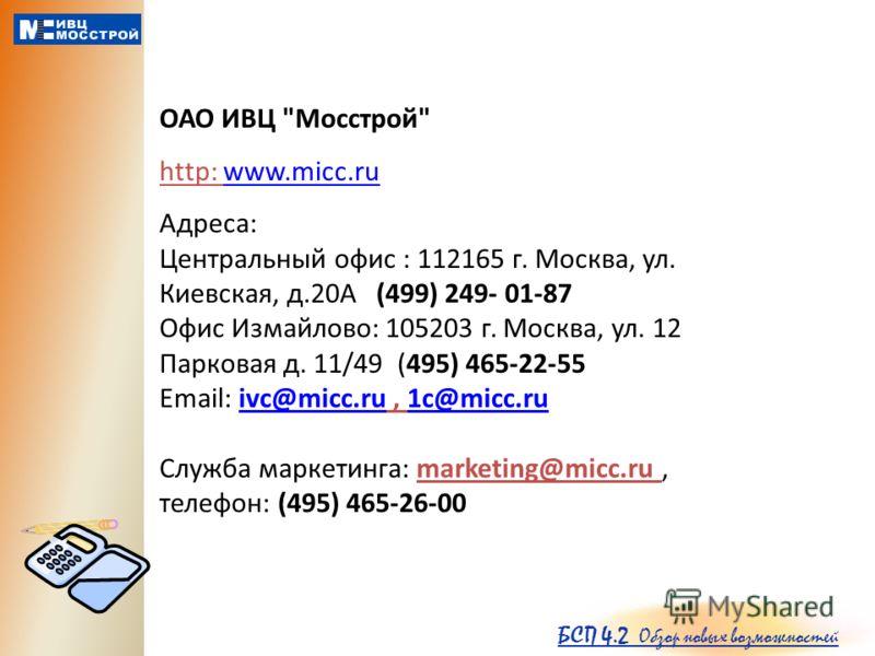 БСП 4.2 Обзор новых возможностей ОАО ИВЦ