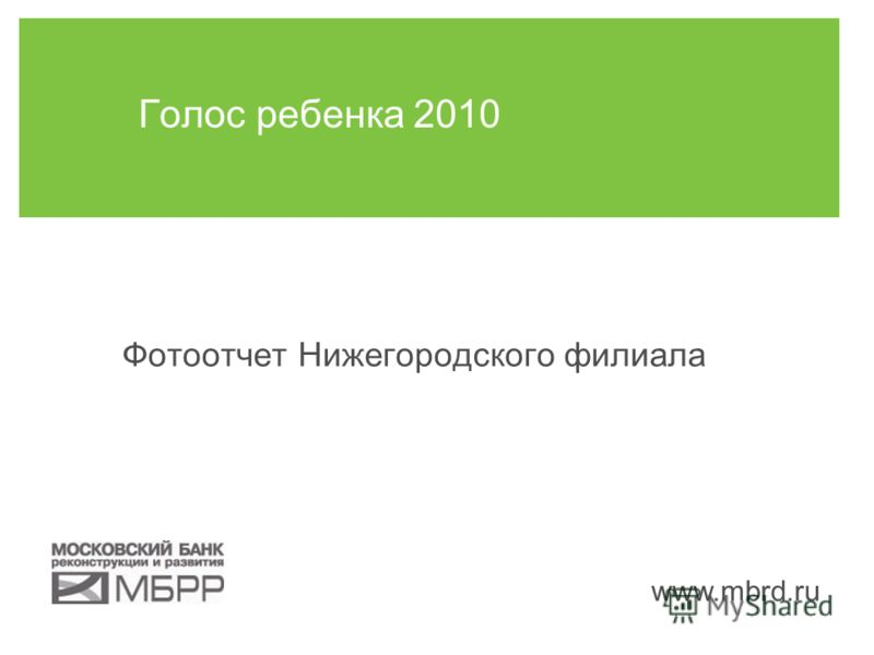 www.mbrd.ru Голос ребенка 2010 Фотоотчет Нижегородского филиала