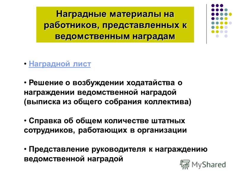 приказ о награждении знаком почетный работник общего образования