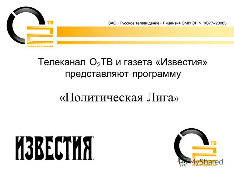Телеканал О 2 ТВ и газета «Известия» представляют программу «Политическая Лига »