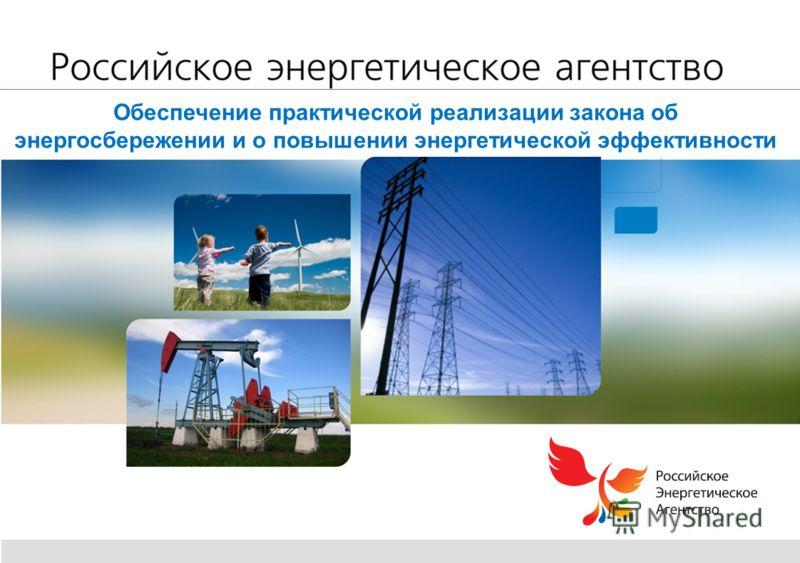 Обеспечение практической реализации закона об энергосбережении и о повышении энергетической эффективности