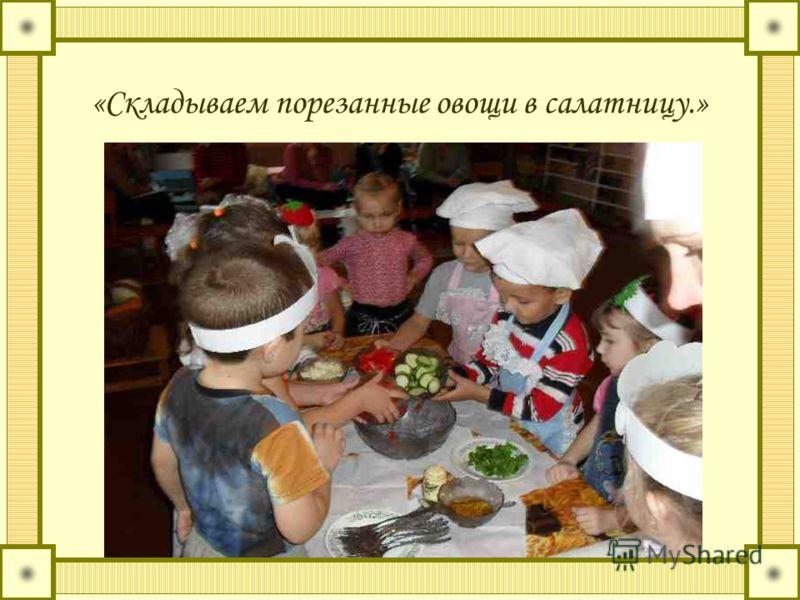 «Складываем порезанные овощи в салатницу.»