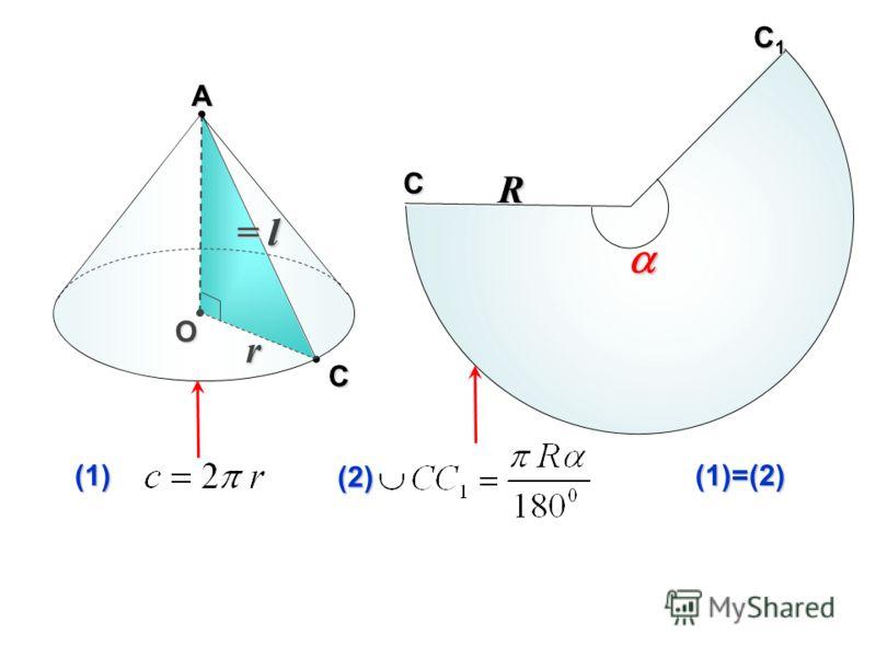 А О l С r (1) (2) (1)=(2) С С1С1С1С1 R = l= l= l= l