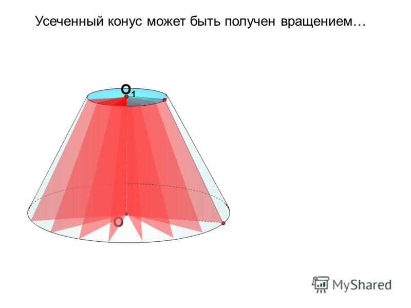 Усеченный конус может быть получен вращением… О O1O1O1O1