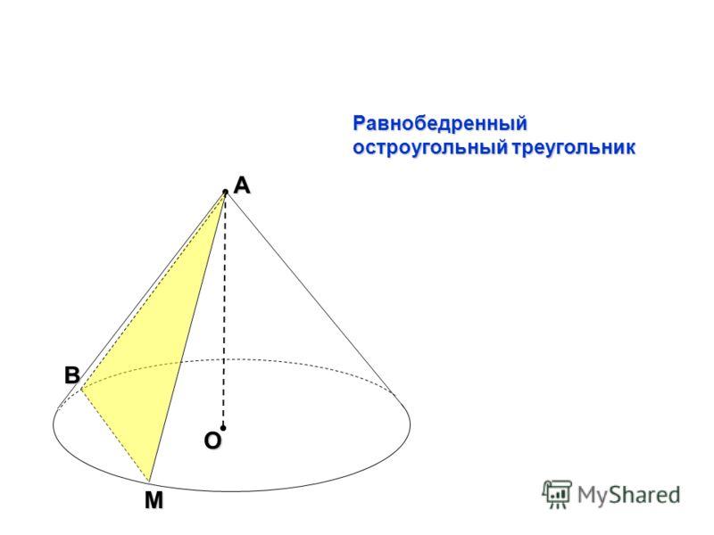 А О B M Равнобедренный остроугольный треугольник