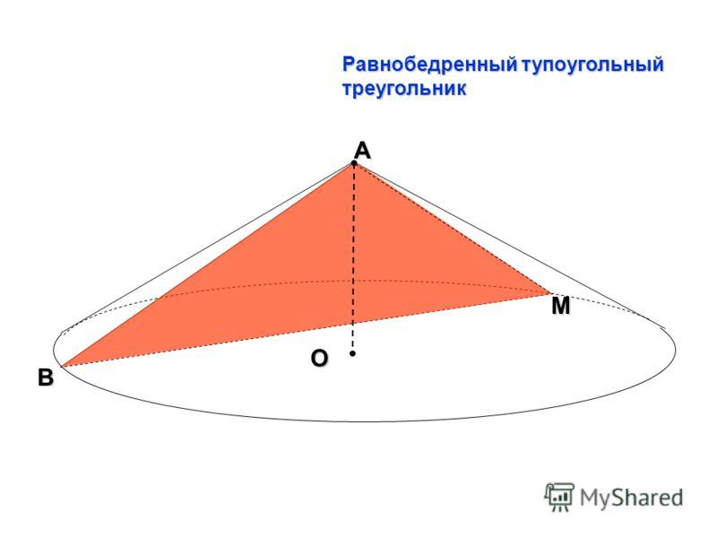 А О B M Равнобедренный тупоугольный треугольник