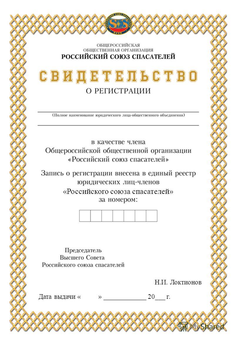 «Российского союза спасателей» Н.И. Локтионов Дата выдачи « » ____________ 20___ г.