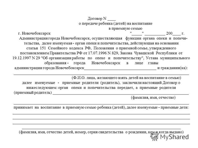 Договор N ____ о передаче ребенка (детей) на воспитание в приемную семью г. Новочебоксарск
