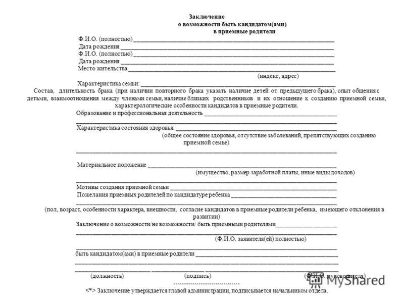 образец заключение на кандидата в приемные родители img-1