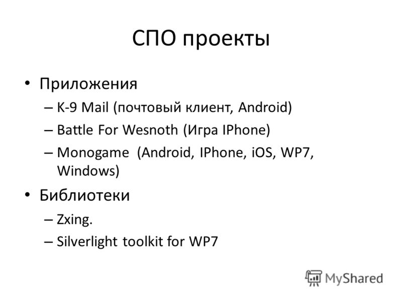 СПО проекты Приложения – K-9 Mail (почтовый клиент, Android) – Battle For Wesnoth (Игра IPhone) – Monogame (Android, IPhone, iOS, WP7, Windows) Библиотеки – Zxing. – Silverlight toolkit for WP7