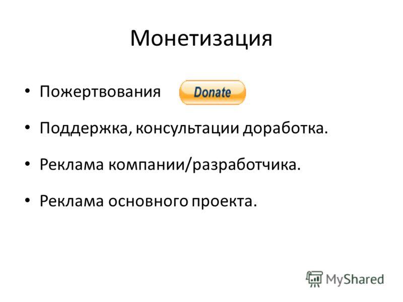 Монетизация Пожертвования Поддержка, консультации доработка. Реклама компании/разработчика. Реклама основного проекта.