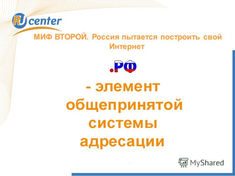 МИФ ВТОРОЙ. Россия пытается построить свой Интернет