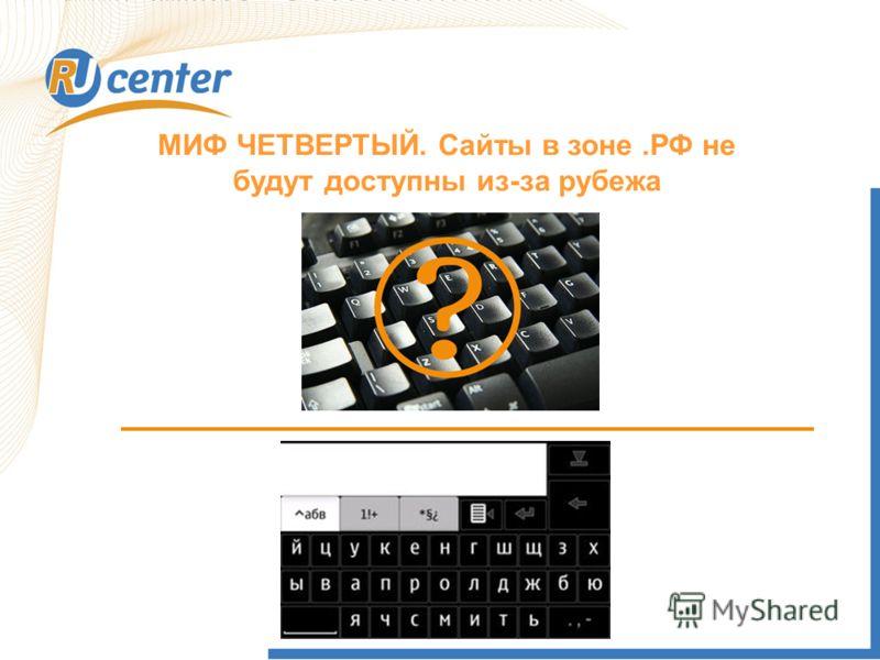 МИФ ЧЕТВЕРТЫЙ. Сайты в зоне.РФ не будут доступны из-за рубежа