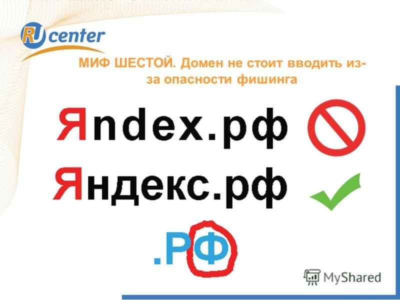 МИФ ШЕСТОЙ. Домен не стоит вводить из- за опасности фишинга