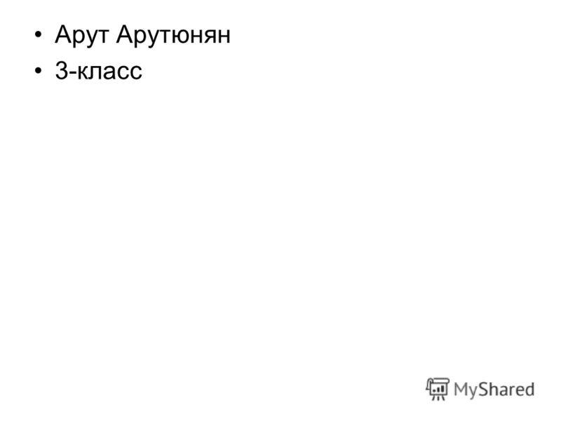 Арут Арутюнян 3-класс