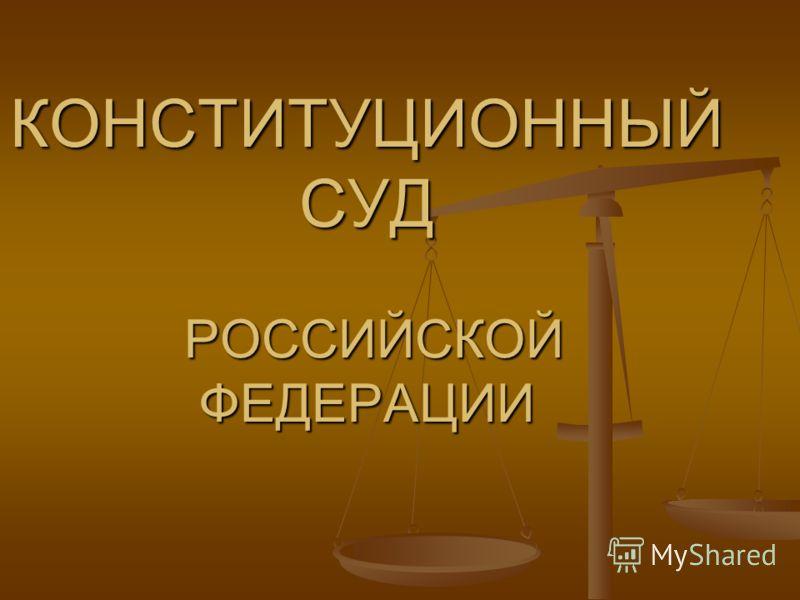 КОНСТИТУЦИОННЫЙ СУД РОССИЙСКОЙ ФЕДЕРАЦИИ КОНСТИТУЦИОННЫЙ СУД РОССИЙСКОЙ ФЕДЕРАЦИИ