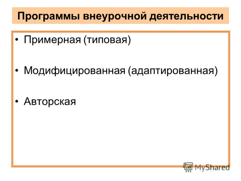 Программы внеурочной деятельности Примерная (типовая) Модифицированная (адаптированная) Авторская