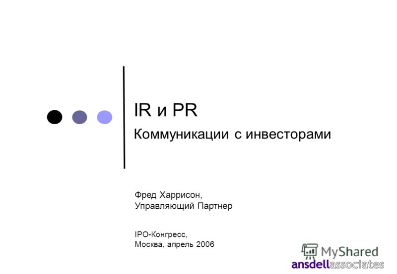 IR и PR Коммуникации с инвесторами Фред Харрисон, Управляющий Партнер IPO-Конгресс, Москва, апрель 2006