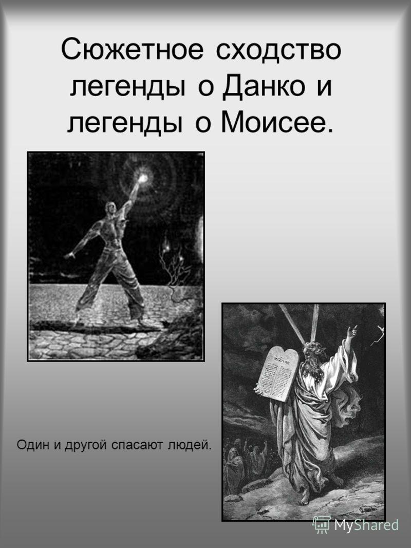 Сюжетное сходство легенды о Данко и легенды о Моисее. Один и другой спасают людей.