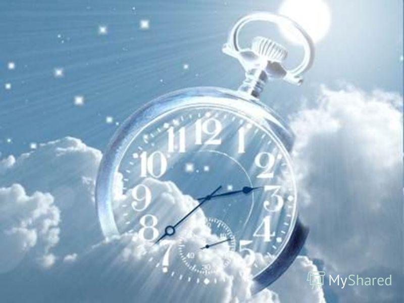 О времени Время не ждёт. Всему своё время. Время врачует раны. К списку