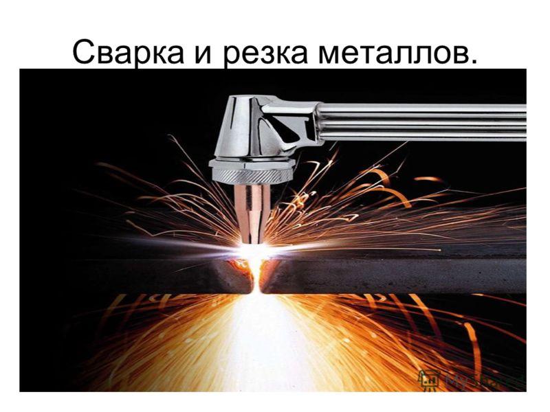 Сварка и резка металлов.