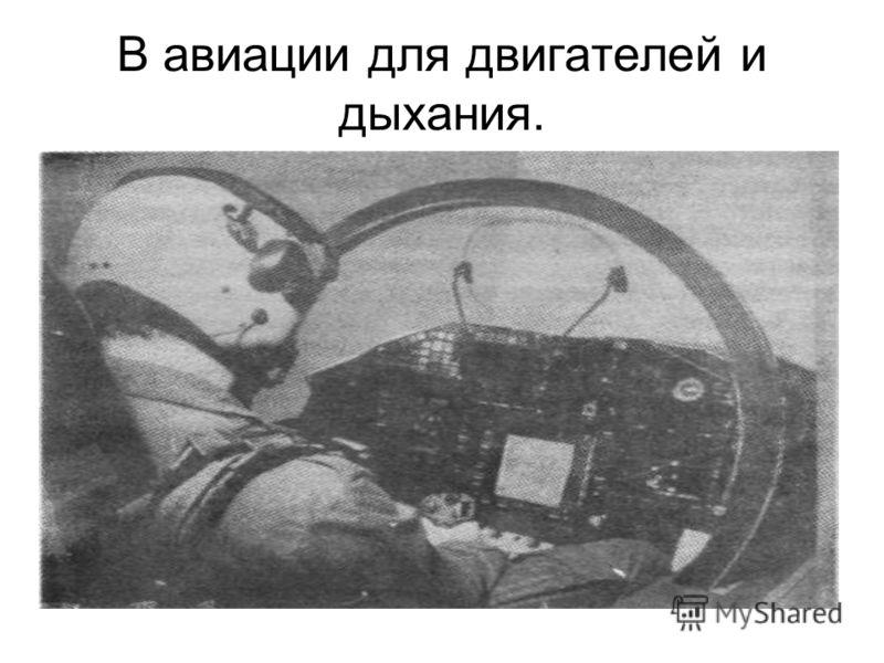В авиации для двигателей и дыхания.