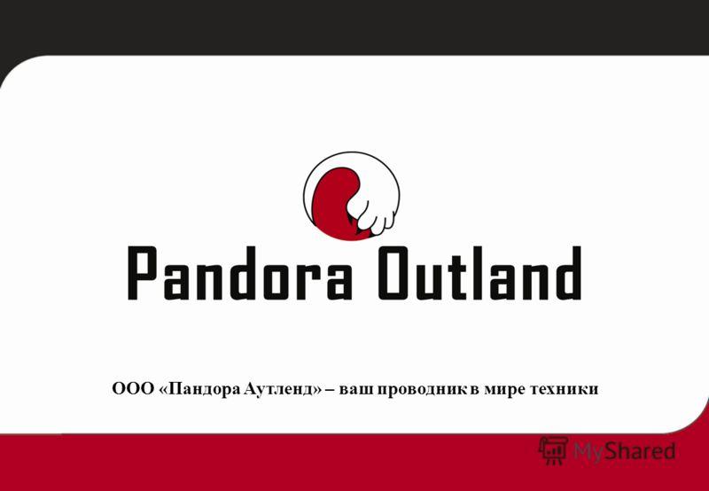 OOO «Пандора Аутленд» – ваш проводник в мире техники