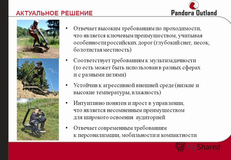 АКТУАЛЬНОЕ РЕШЕНИЕ Отвечает высоким требованиям по проходимости, что является ключевым преимуществом, учитывая особенности российских дорог (глубокий снег, песок, болотистая местность) Соответствует требованиям к мультизадачности (то есть может быть