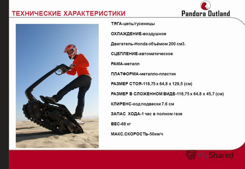 ТЯГА-цепь/гусеницы ОХЛАЖДЕНИЕ-воздушное Двигатель-Honda объёмом 200 см3. СЦЕПЛЕНИЕ-автоматическое РАМА-металл ПЛАТФОРМА-металло-пластик РАЗМЕР СТОЯ-118,75 х 64,8 х 129,5 (см) РАЗМЕР В СЛОЖЕННОМ ВИДЕ-118,75 х 64,8 х 45,7 (см) КЛИРЕНС-ход подвески 7.6