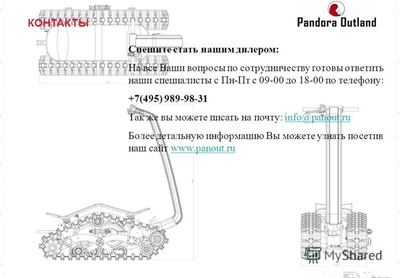 КОНТАКТЫ Спешите стать нашим дилером: На все Ваши вопросы по сотрудничеству готовы ответить наши специалисты с Пн-Пт с 09-00 до 18-00 по телефону: +7(495) 989-98-31 Так же вы можете писать на почту: info@panout.ruinfo@panout.ru Более детальную информ