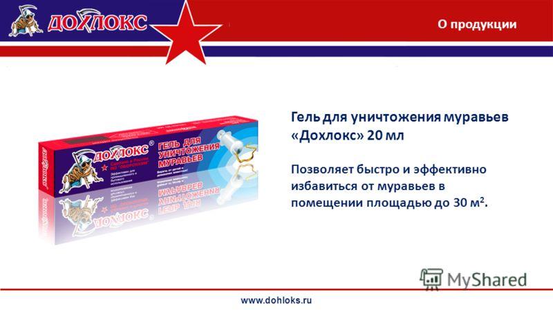www.dohloks.ru Гель для уничтожения муравьев «Дохлокс» 20 мл Позволяет быстро и эффективно избавиться от муравьев в помещении площадью до 30 м 2. О продукции