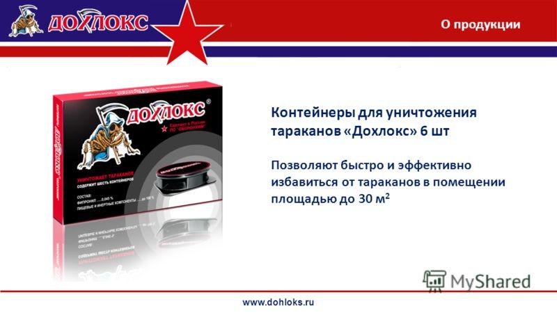 www.dohloks.ru Контейнеры для уничтожения тараканов «Дохлокс» 6 шт Позволяют быстро и эффективно избавиться от тараканов в помещении площадью до 30 м 2 О продукции