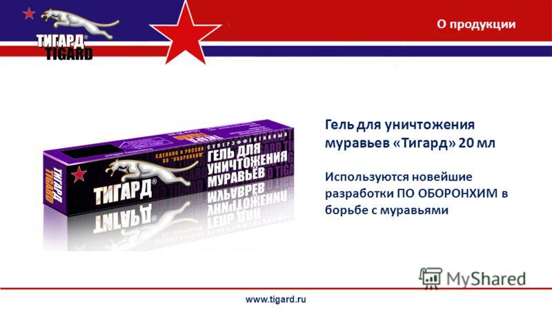 www.tigard.ru Гель для уничтожения муравьев «Тигард» 20 мл Используются новейшие разработки ПО ОБОРОНХИМ в борьбе с муравьями О продукции