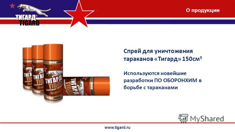 www.tigard.ru Спрей для уничтожения тараканов «Тигард» 150см 3 Используются новейшие разработки ПО ОБОРОНХИМ в борьбе с тараканами О продукции