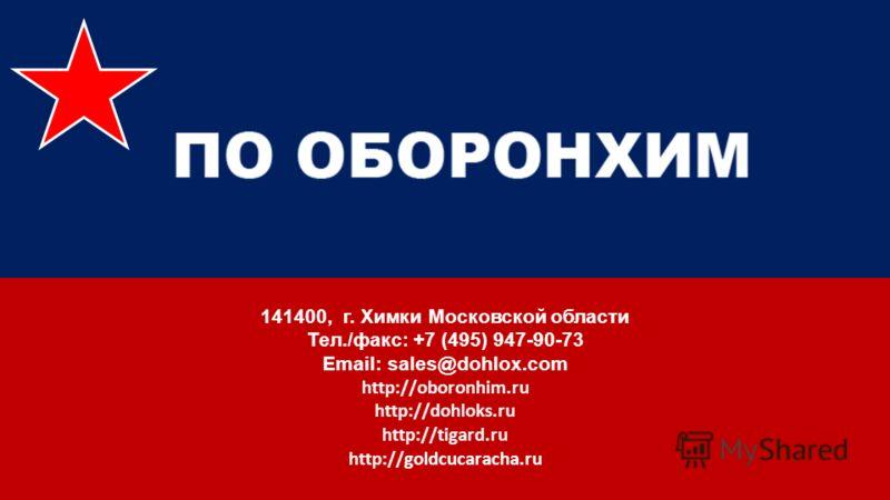 О компании 141400, г. Химки Московской области Тел./факс: +7 (495) 947-90-73 Email: sales@dohlox.com http://oboronhim.ru http://dohloks.ru http://tigard.ru http://goldcucaracha.ru