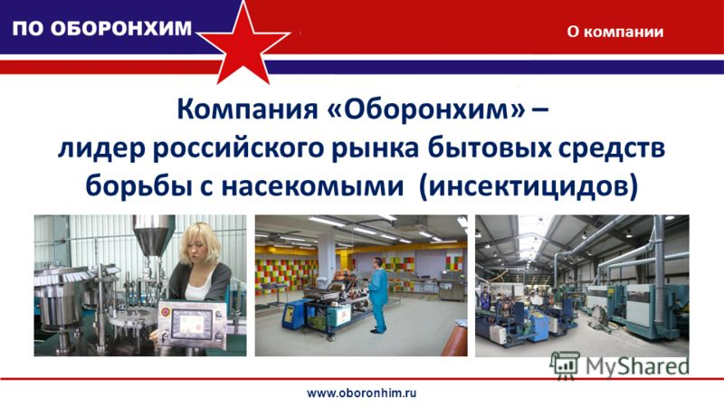 О компании www.oboronhim.ru Компания «Оборонхим» – лидер российского рынка бытовых средств борьбы с насекомыми (инсектицидов)