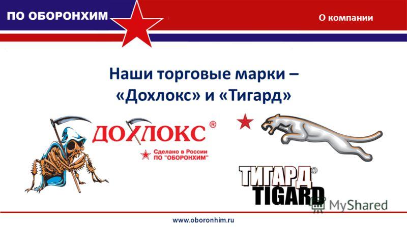www.oboronhim.ru О компании Наши торговые марки – «Дохлокс» и «Тигард»