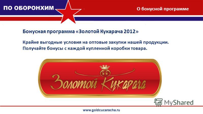 www.goldcucaracha.ru Бонусная программа «Золотой Кукарача 2012» Крайне выгодные условия на оптовые закупки нашей продукции. Получайте бонусы с каждой купленной коробки товара. О бонусной программе