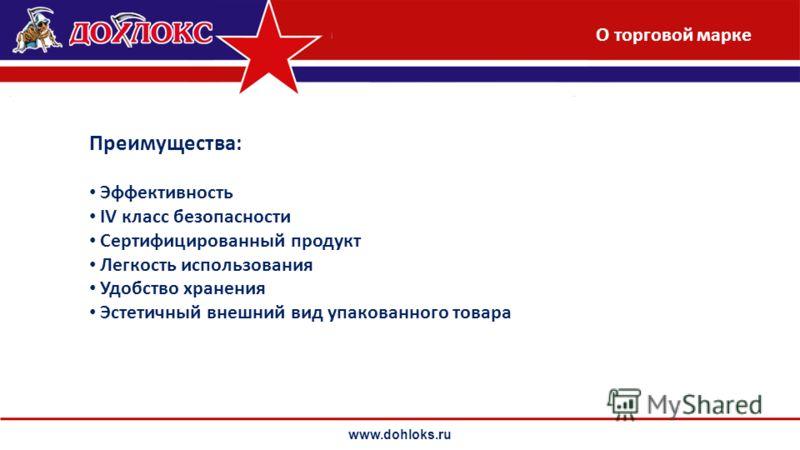 www.dohloks.ru Преимущества: Эффективность IV класс безопасности Сертифицированный продукт Легкость использования Удобство хранения Эстетичный внешний вид упакованного товара О торговой марке