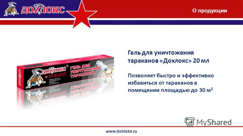 www.dohloks.ru Гель для уничтожения тараканов «Дохлокс» 20 мл Позволяет быстро и эффективно избавиться от тараканов в помещении площадью до 30 м 2 О продукции